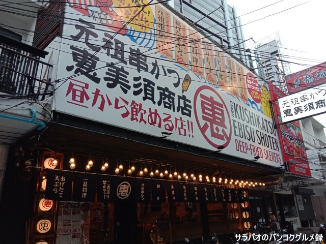 EBISU SHOTEN 恵美須商店