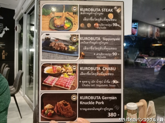 KUROBUTA BISTRO And BUTCHERY