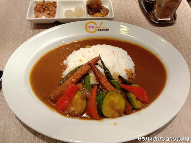 Maji Curry