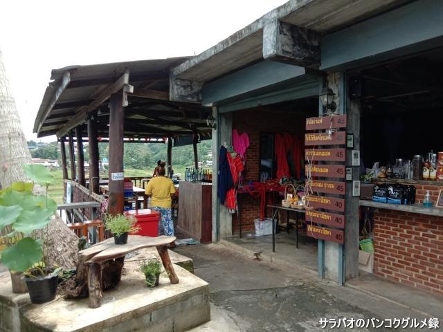Mao Deep Bar and Restaurant