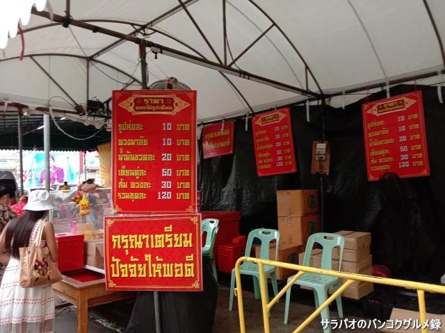 วัดมังกรกมลาวาส(Wat Mangkon Kamalawat)