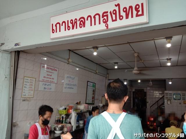 เกาเหลากรุงไทย