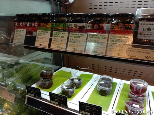 Organic Shop Sustaina