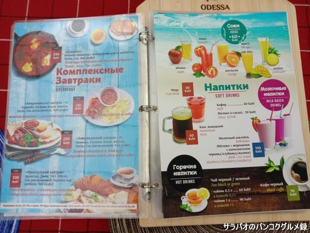 Restaurant ODESSA Pattaya