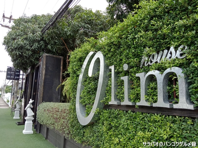 Olim House Cafe
