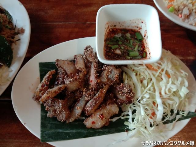 Tee Lap Sung ที่ลาบสูง