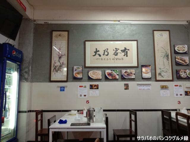Ting Tai Fu Bangkapi ติ่งไท้ฝู รามคำแหง