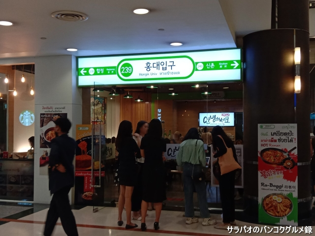 Hongdae Station