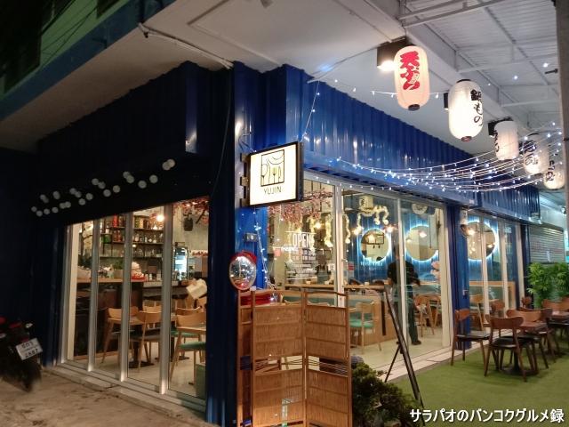 Yujin Cafe' Diner and Bar