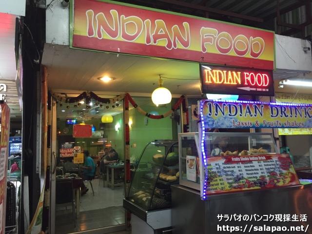 Indean Food