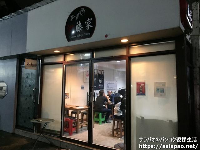 伊藤家 トンロー店