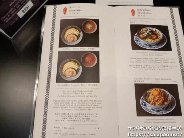 自家製麺 MENSHO TOKYO