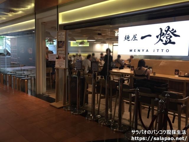 麺屋 一燈 エラワン・バンコク店