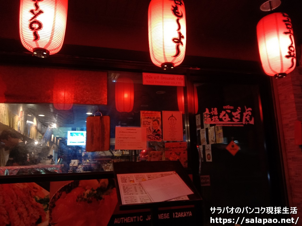 バンコクでおすすめの日本式居酒屋20選! 2021年版