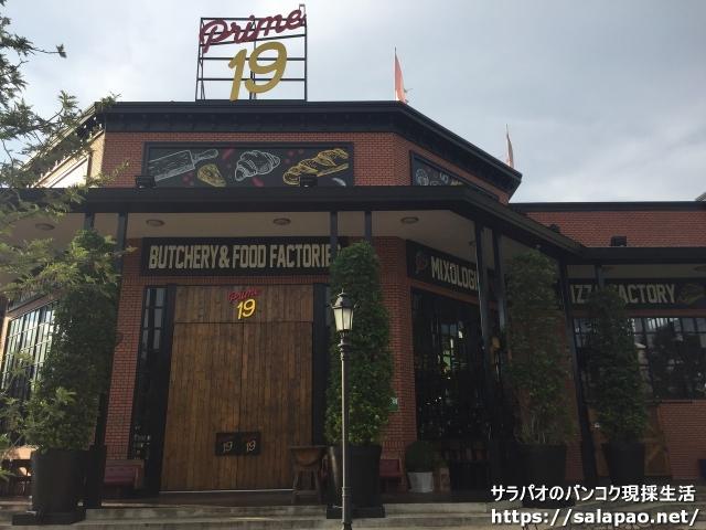 Prime19 KhaoYai
