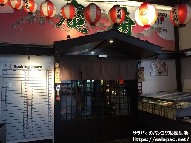 和食 庵寺(あじ) エカマイ店