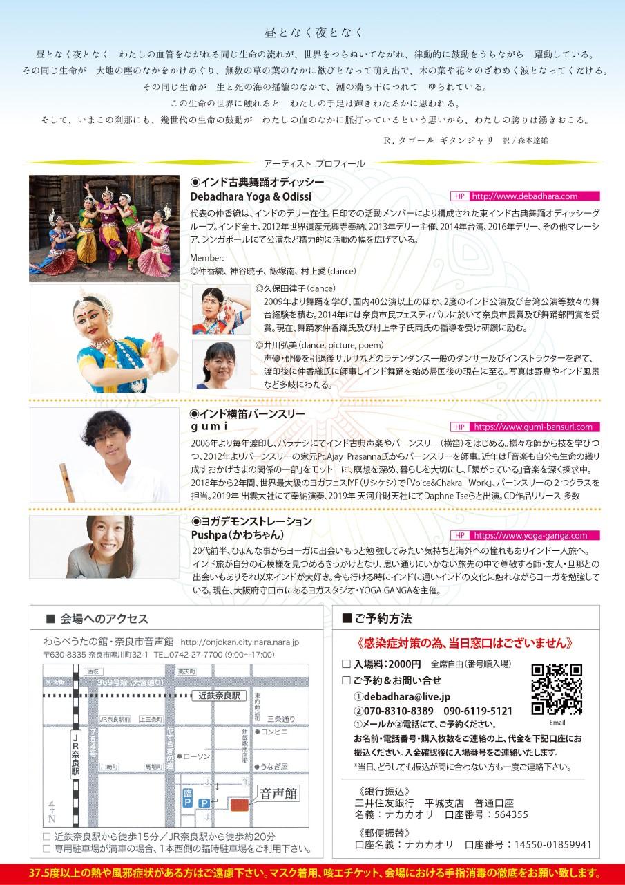 thumbnail_インド曼荼羅-裏(2020-1016-0054)