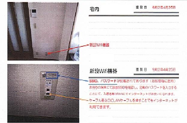 フルールⅡブログ用Wi-Fi宅内工事