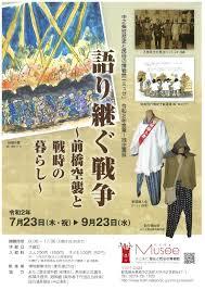 企画展「語り継ぐ戦争」、中之条町歴史と民俗の博物館「ミュゼ」