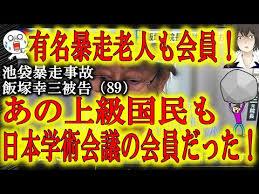会議 学術 飯塚 日本 幸三