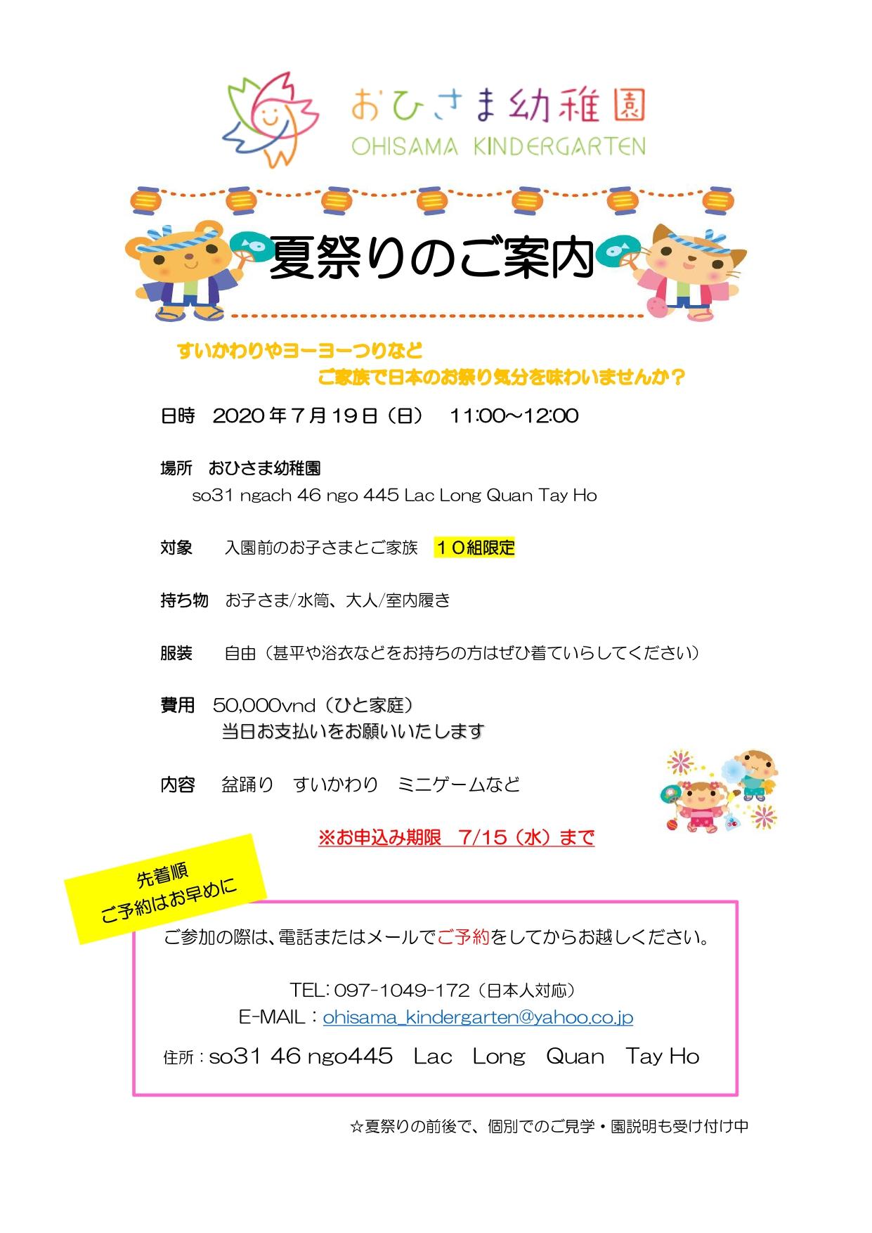 202007夏祭り案内_page-00001