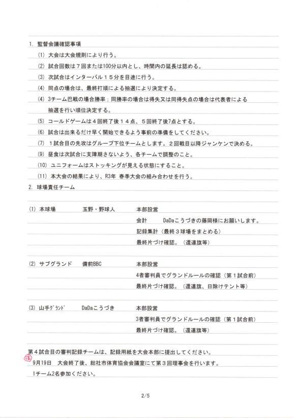 令和2年還暦秋季岡山大会_03
