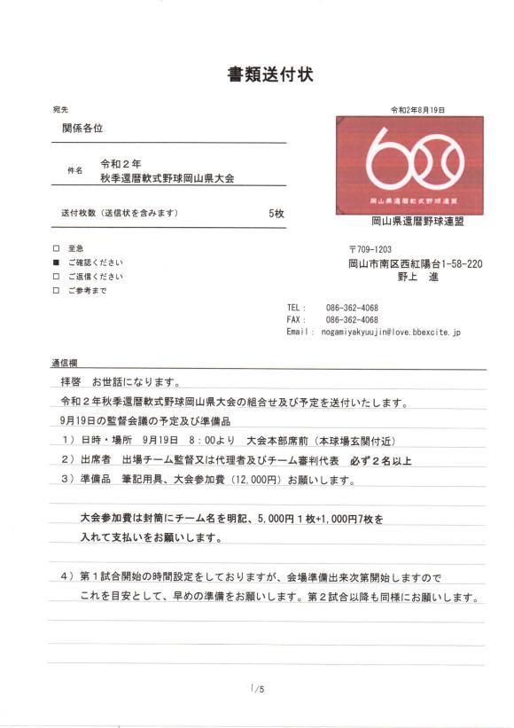 令和2年還暦秋季岡山大会_04