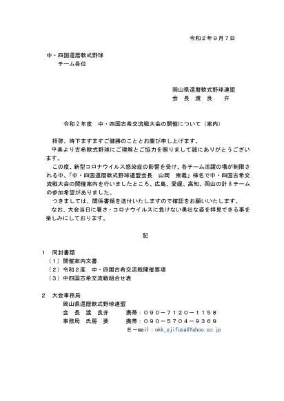 第2回古希交流戦開催案内文書