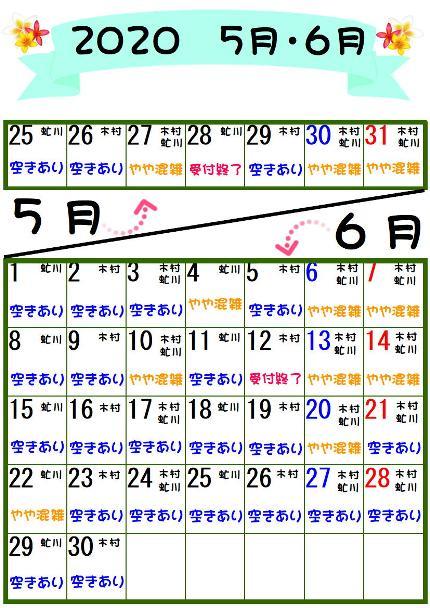 5・6月-20200519