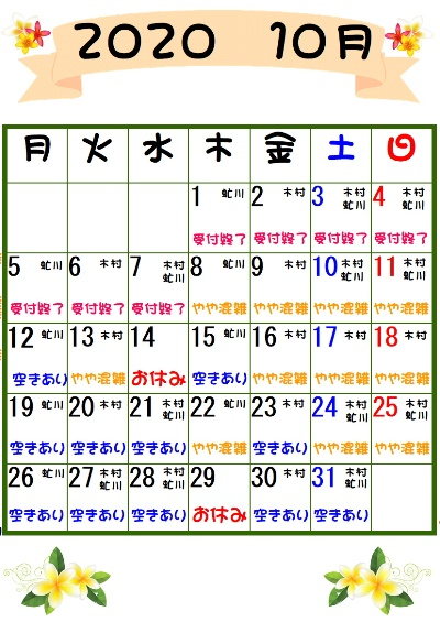 blog用10月-20200930