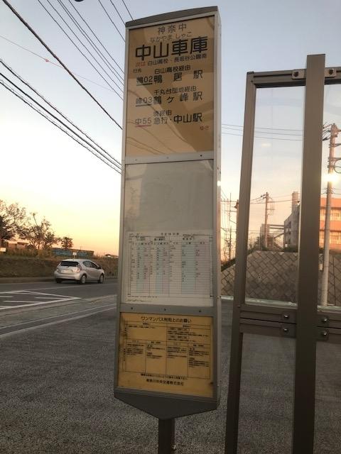 中山車庫 停留所 1