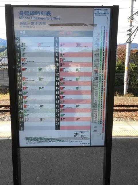 甲斐岩間駅 時刻表
