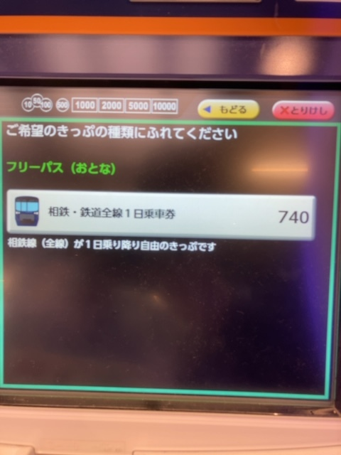 相鉄線 お得なっぷ  6