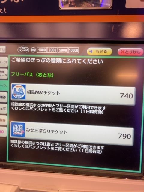 相鉄線 お得なっぷ 5