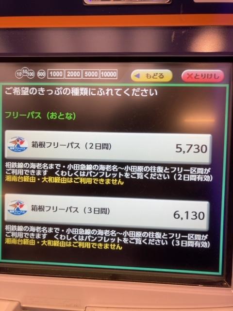 相鉄線 お得なっぷ 3