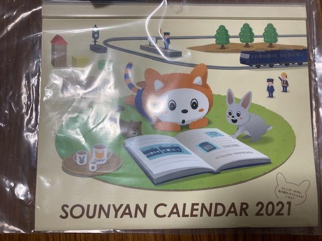 相鉄線 カレンダー 2021 そうニャン