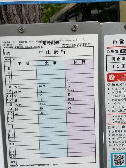 竹山団地 1系統 中山行
