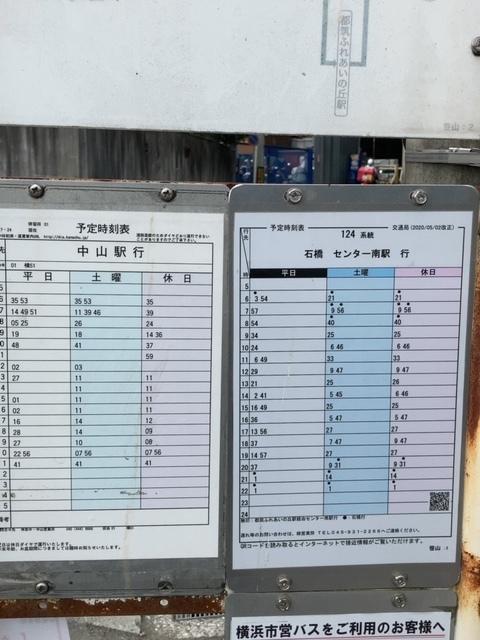 笹山停留所 時刻表