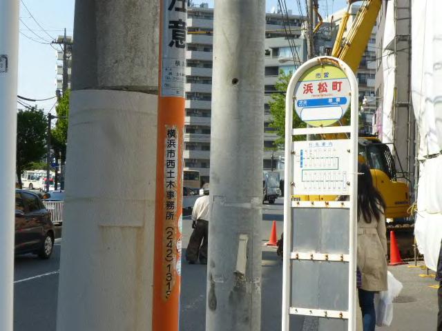 横浜市 浜松町