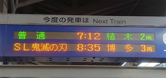 無限列車は片息