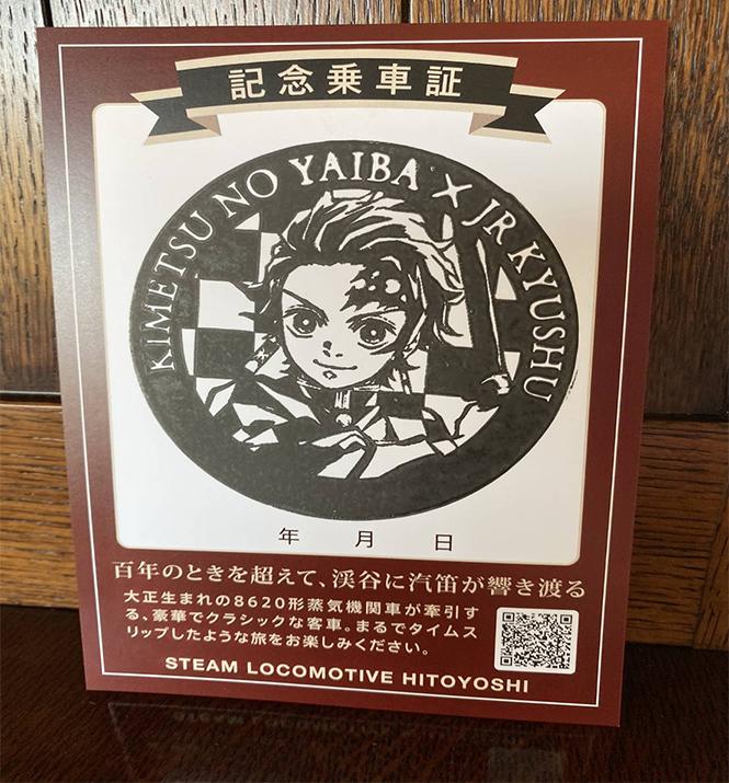 無限列車 JR九州 記念乗車証