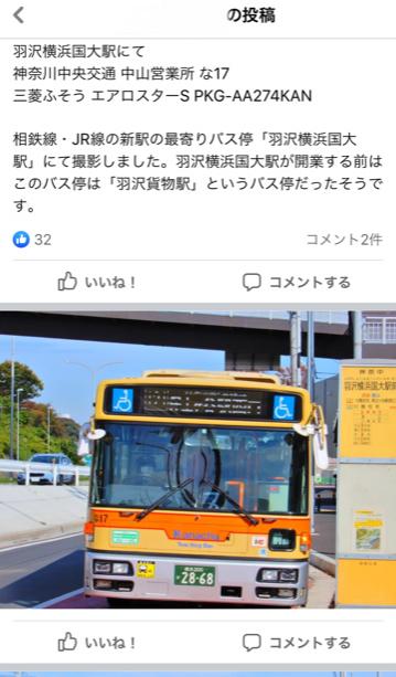 車種 番号 奈中バス