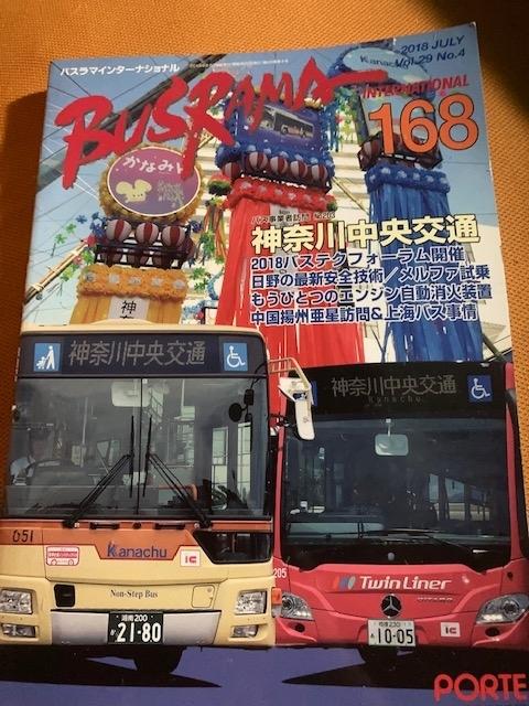 神奈中バス バスとら