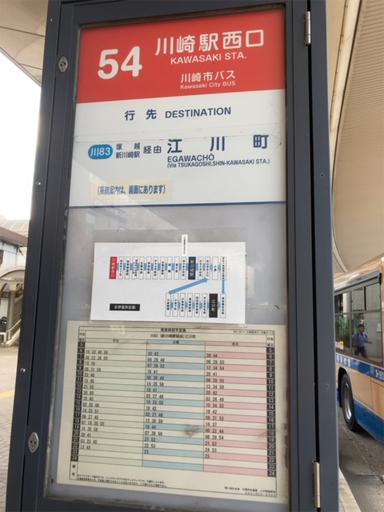 川崎市営バス 川崎駅