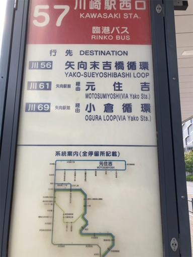 臨港バス 川崎駅