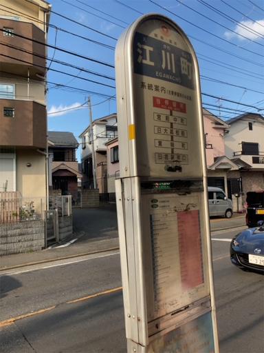 東急バス 江川町