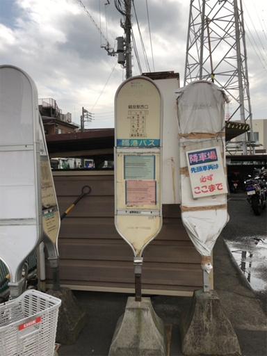 臨港バス 駒岡車庫 2