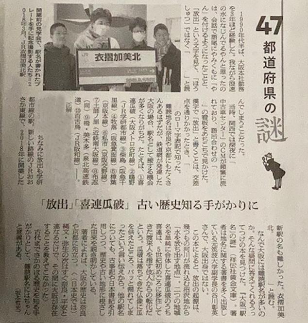 駅名 朝日新聞