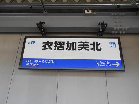 衣摺加美北駅