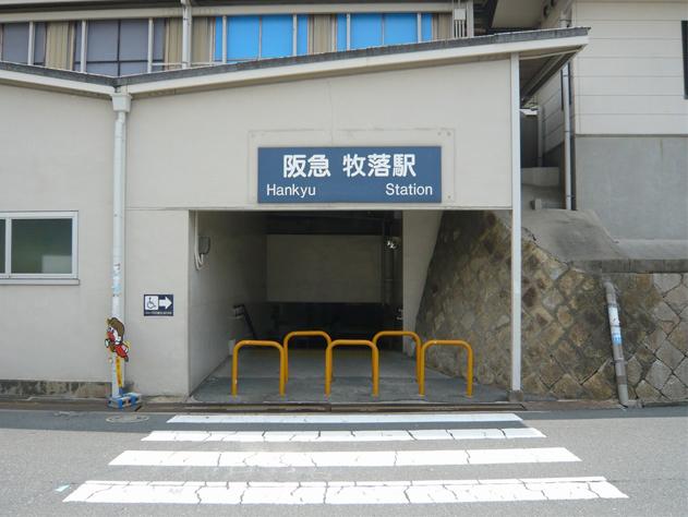 阪急牧落駅